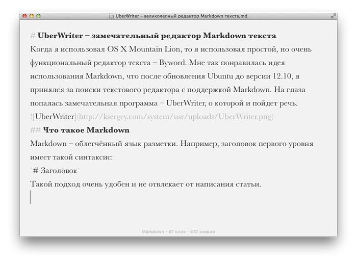 Byword для OS X
