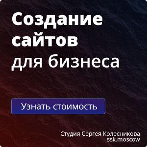 Цены на создание сайтов в Серпухове